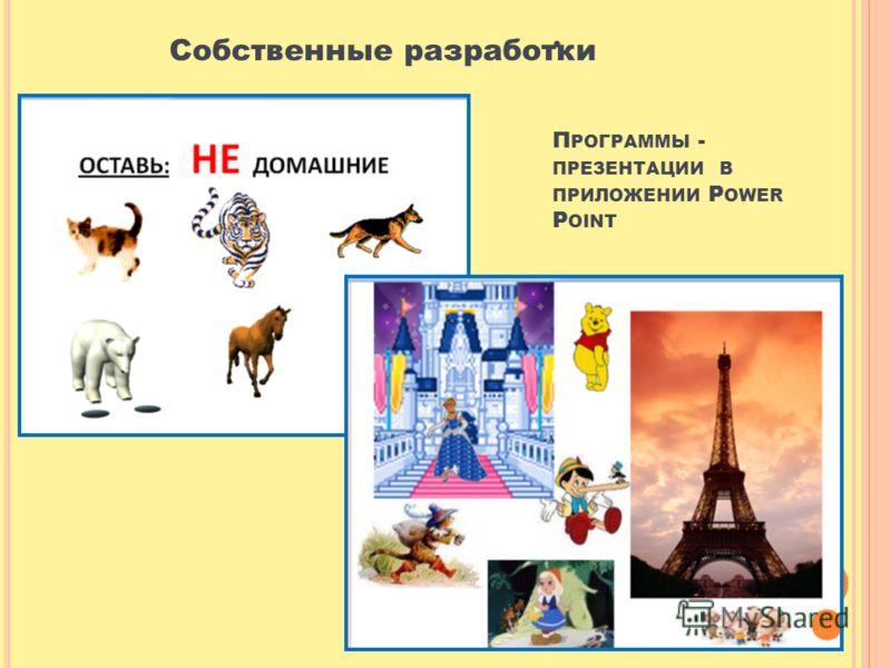 П РОГРАММЫ - ПРЕЗЕНТАЦИИ В ПРИЛОЖЕНИИ P OWER P OINT Собственные разработки