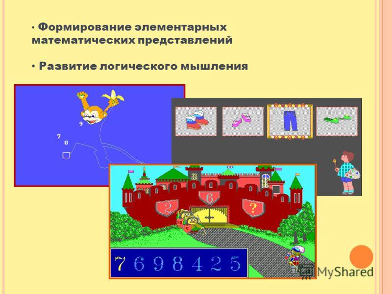 Формирование элементарных математических представлений Развитие логического мышления