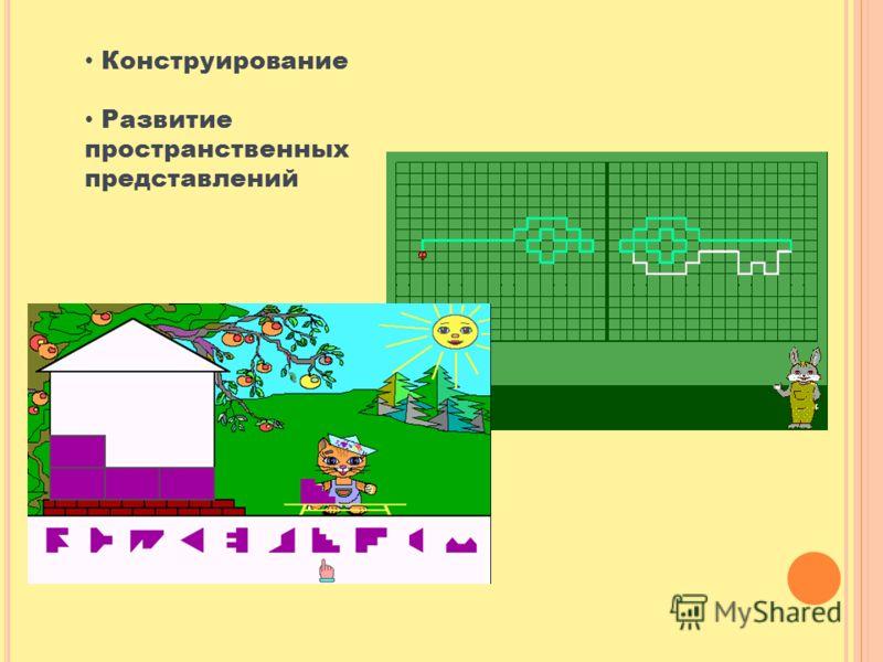 Конструирование Развитие пространственных представлений