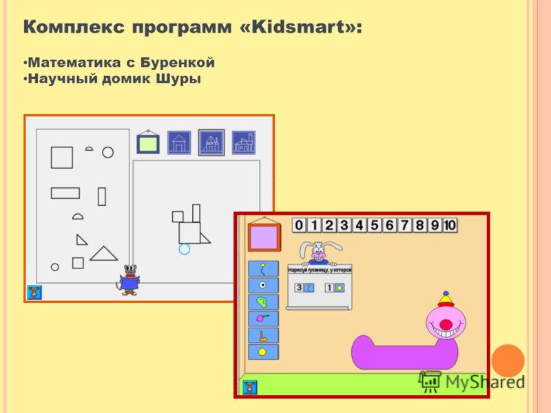 Комплекс программ «Kidsmart»: Математика с Буренкой Научный домик Шуры
