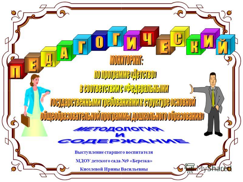Выступление старшего воспитателя МДОУ детского сада 9 «Березка» Киселевой Ирины Васильевны