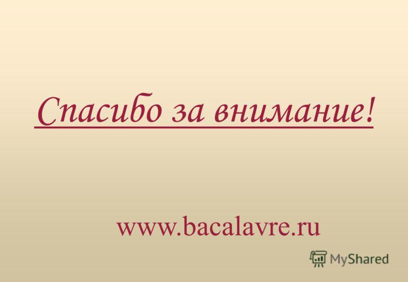 Спасибо за внимание! www.bacalavre.ru