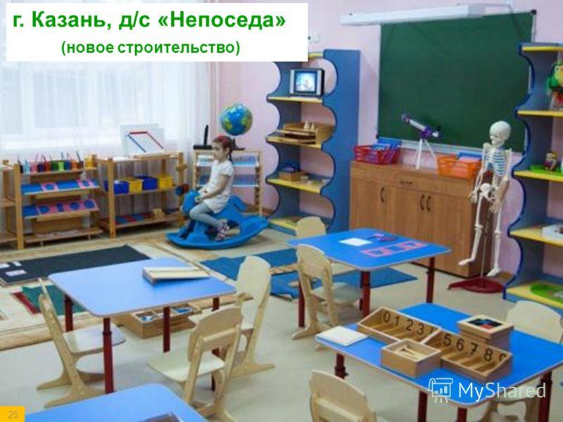 г. Казань, д/с «Непоседа» (новое строительство) 25