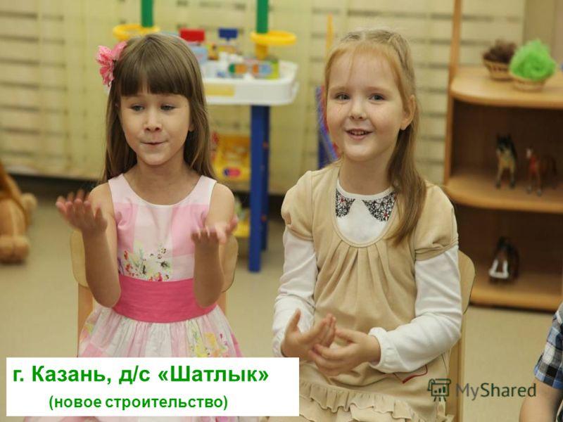 г. Казань, д/с «Шатлык» (новое строительство)