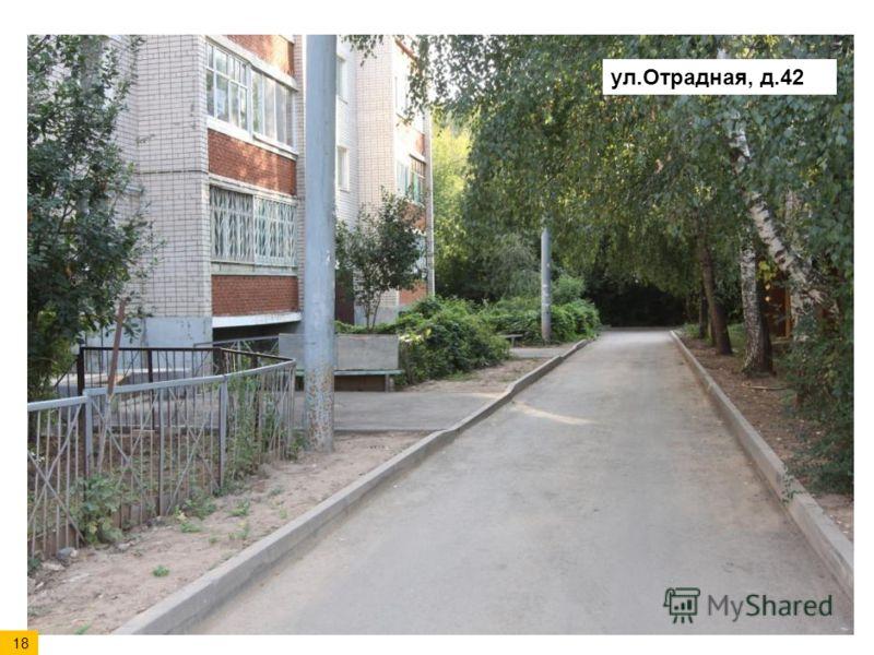 ул.Отрадная, д.42 18