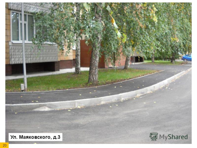 Ул. Маяковского, д.3 20