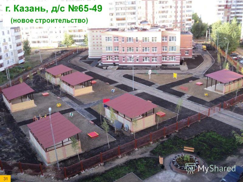 г. Казань, д/с 65-49 (новое строительство) 31