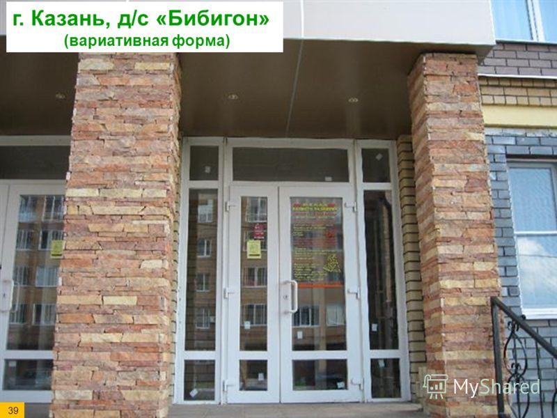 г. Казань, д/с «Бибигон» (вариативная форма) 39