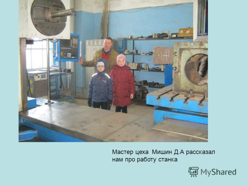 Мастер цеха Мишин Д.А рассказал нам про работу станка