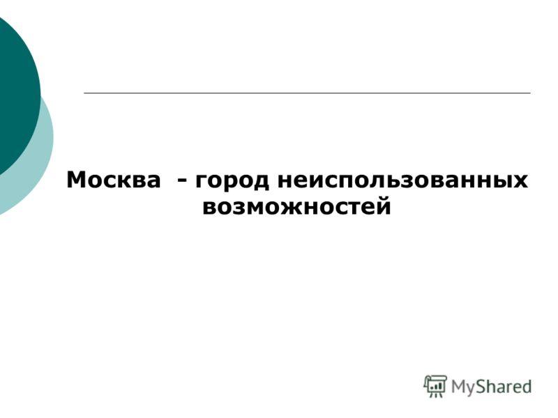 Москва - город неиспользованных возможностей