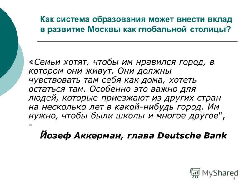 Как система образования может внести вклад в развитие Москвы как глобальной столицы? «Семьи хотят, чтобы им нравился город, в котором они живут. Они должны чувствовать там себя как дома, хотеть остаться там. Особенно это важно для людей, которые прие
