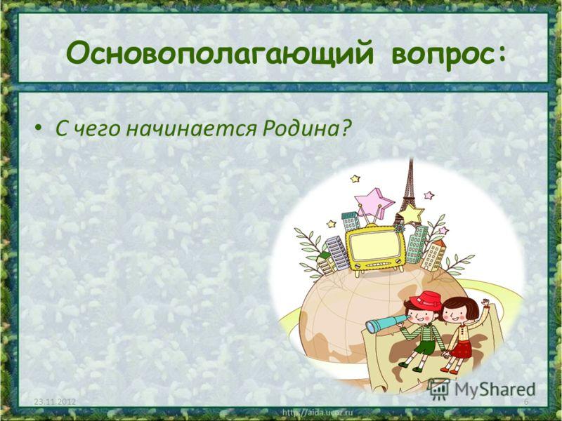 Основополагающий вопрос: С чего начинается Родина? 23.11.20126