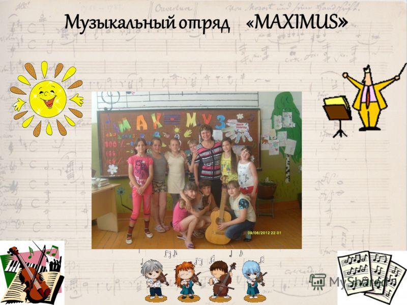 Музыкальный отряд «МАXIМUS »