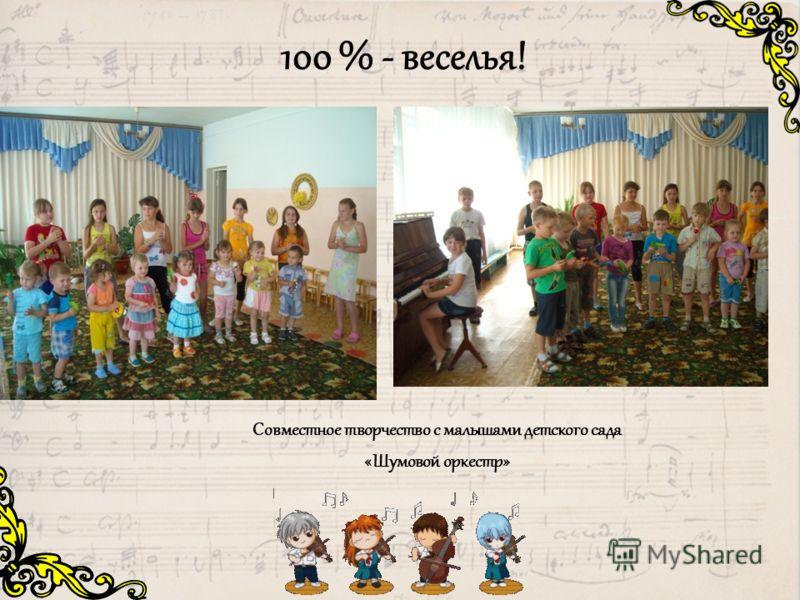 100 % - веселья! Совместное творчество с малышами детского сада «Шумовой оркестр»