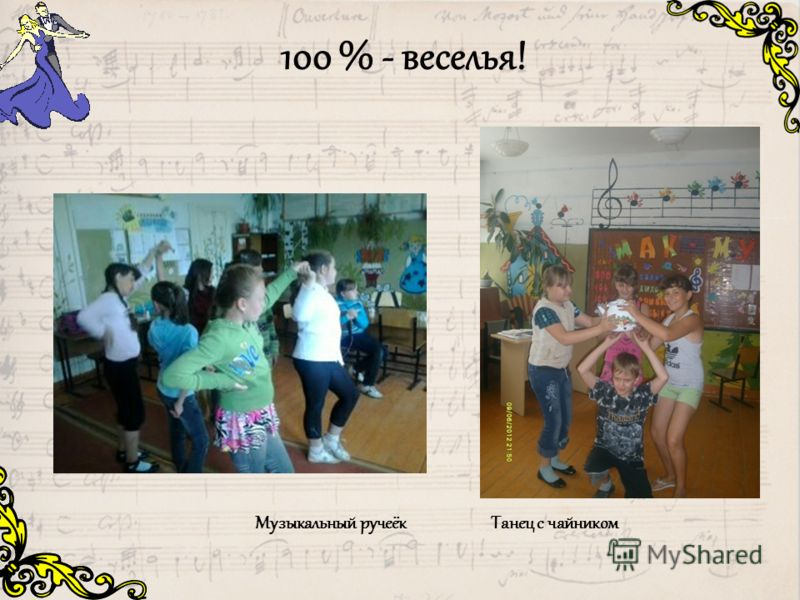 100 % - веселья! Музыкальный ручеёк Танец с чайником