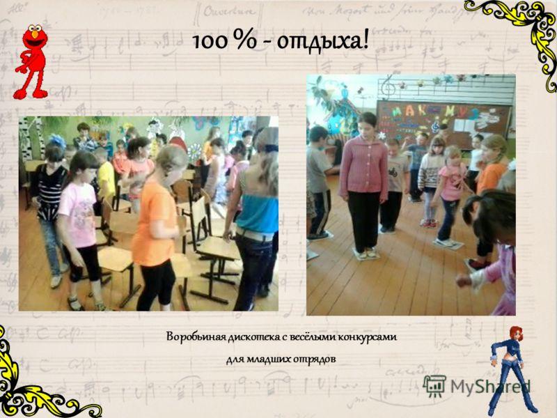 100 % - отдыха! Воробьиная дискотека с весёлыми конкурсами для младших отрядов