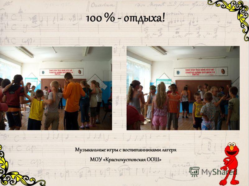 100 % - отдыха! Музыкальные игры с воспитанниками лагеря МОУ «Краснокустовская ООШ»