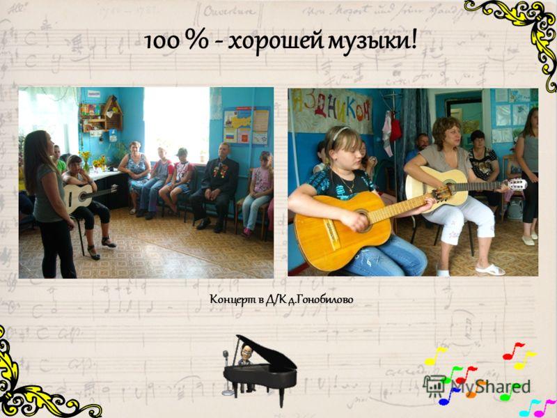 100 % - хорошей музыки! Концерт в Д/К д.Гонобилово