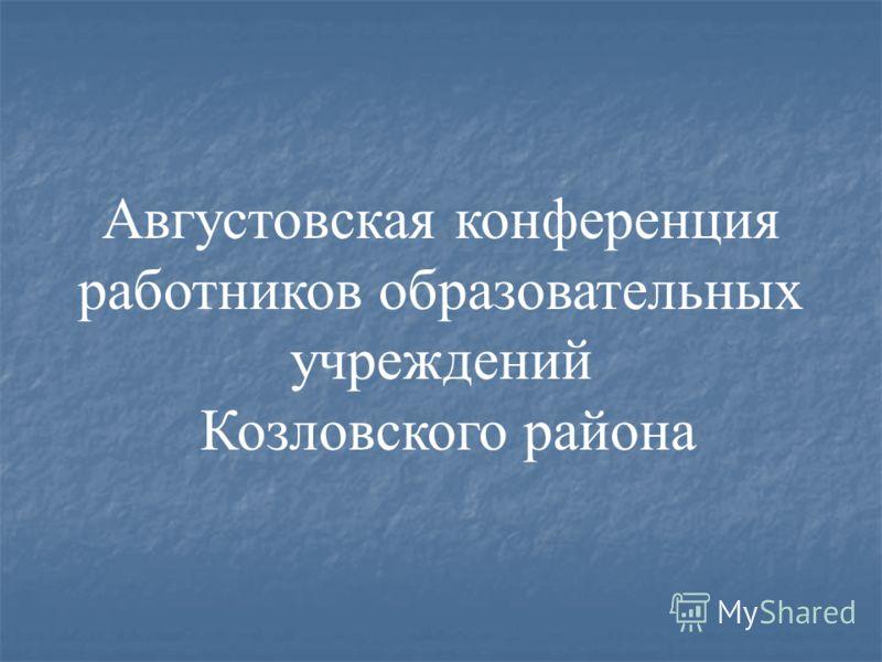Августовская конференция работников образовательных учреждений Козловского района