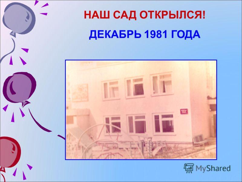 НАШ САД ОТКРЫЛСЯ! ДЕКАБРЬ 1981 ГОДА