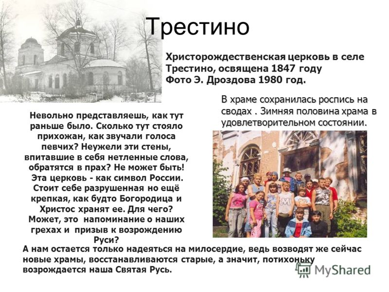 Христорождественская церковь в селе Трестино, освящена 1847 году Фото Э. Дроздова 1980 год. А нам остается только надеяться на милосердие, ведь возводят же сейчас новые храмы, восстанавливаются старые, а значит, потихоньку возрождается наша Святая Ру