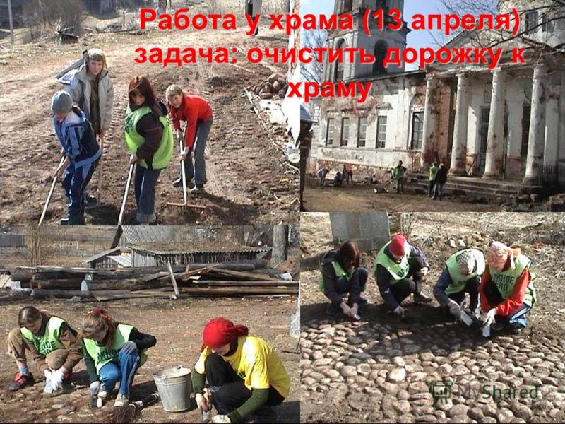 Работа у храма (13 апреля) задача: очистить дорожку к храму
