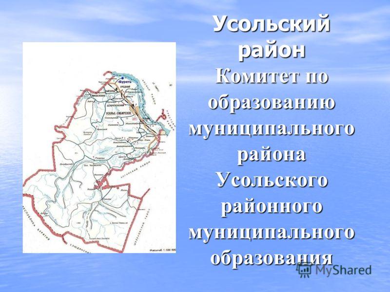 Усольский район Комитет по образованию муниципального района Усольского районного муниципального образования