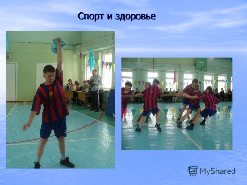 Спорт и здоровье Спорт и здоровье
