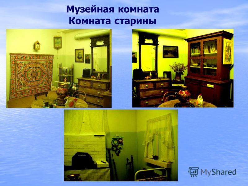 Музейная комната Комната старины