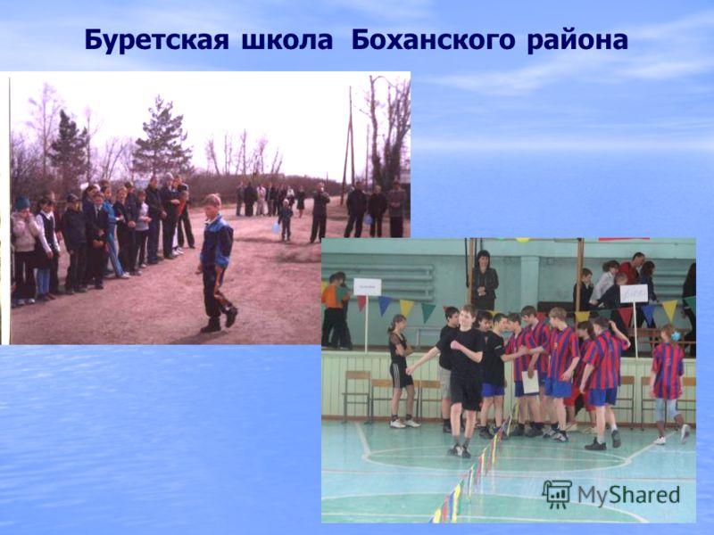Буретская школа Боханского района
