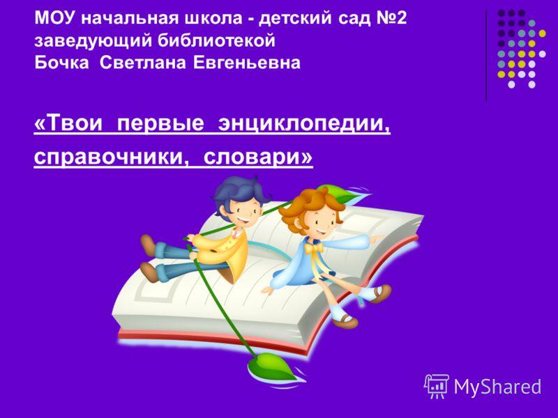 МОУ СОШ 26 ведущий библиотекарь Латыпова Нурия Галимзановна Библиотечный урок «ПУТЕШЕСТВИЕ В ПРОШЛОЕ» «Не важно, какую форму имеет книга, важно, какое место она занимает в нашей жизни и сердце ребенка»