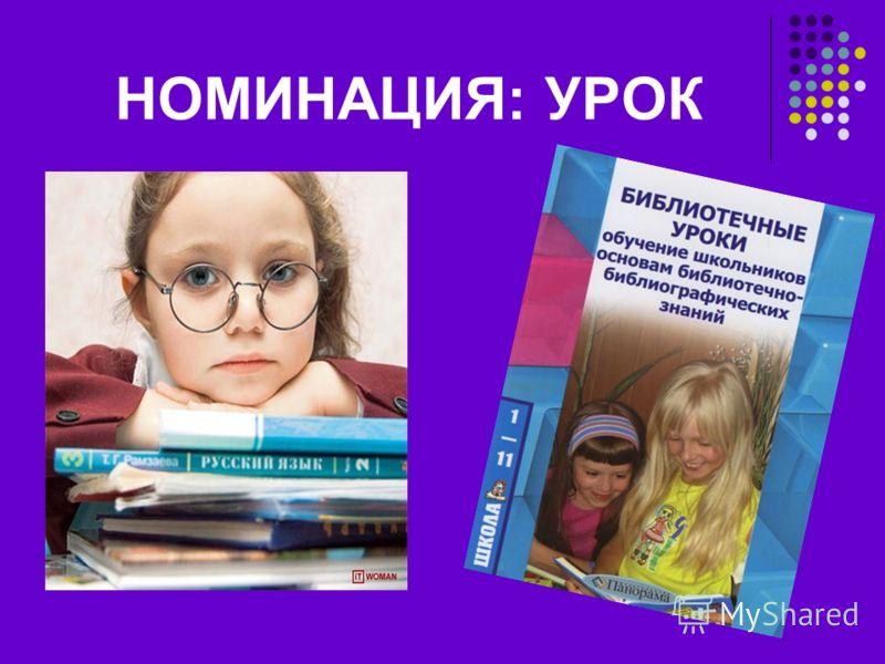 МОУ СОШ 8 имени Сибирцева А.Н. заведующий библиотекой Янина Светлана Дмитриевна э лективный курс для учащихся 10 классов «Книга – моё открытие»