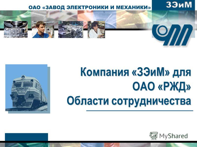 Компания «ЗЭиМ» для ОАО «РЖД» Области сотрудничества