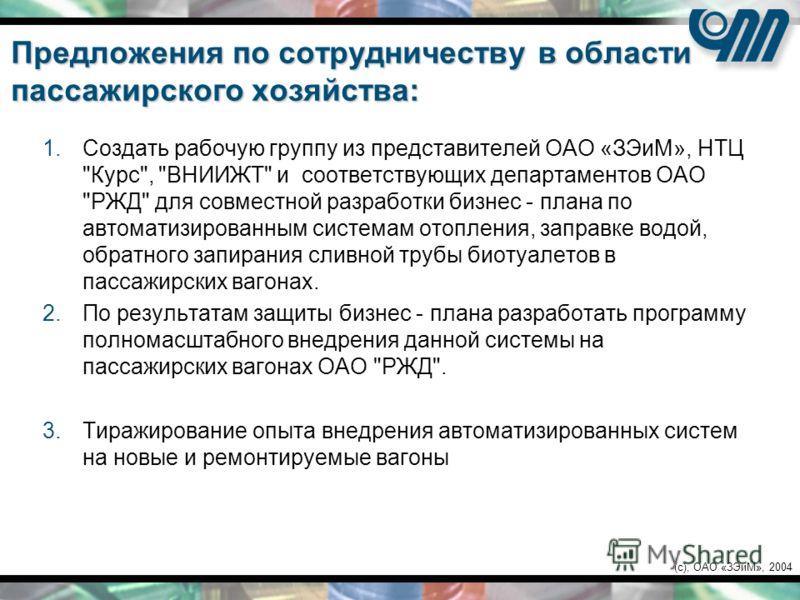 (c), ОАО «ЗЭиМ», 2004 Предложения по сотрудничеству в области пассажирского хозяйства: 1.Создать рабочую группу из представителей ОАО «ЗЭиМ», НТЦ