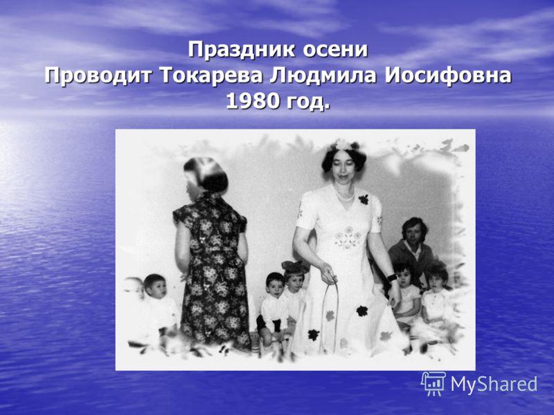 Праздник осени Проводит Токарева Людмила Иосифовна 1980 год.