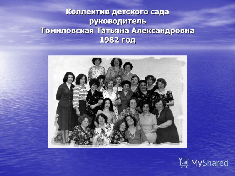 Коллектив детского сада руководитель Томиловская Татьяна Александровна 1982 год