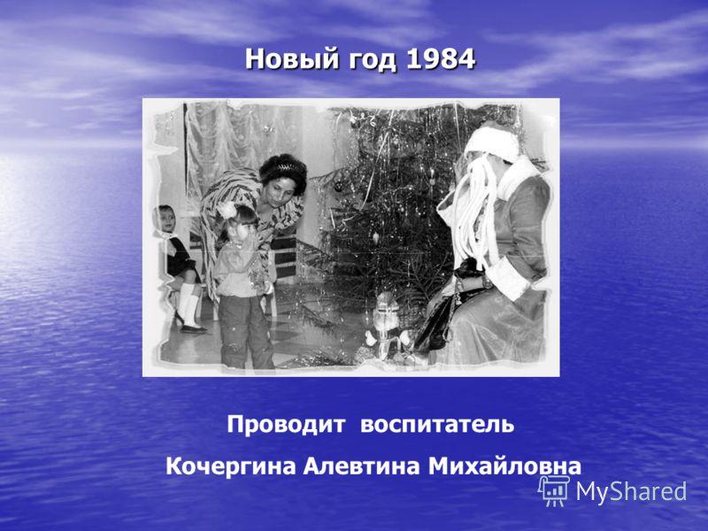 Новый год 1984 Проводит воспитатель Кочергина Алевтина Михайловна