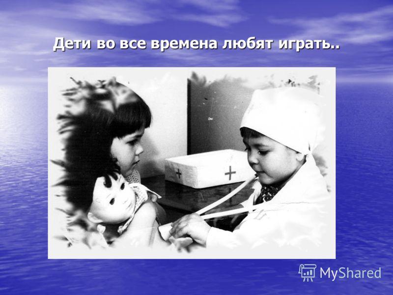 Дети во все времена любят играть..