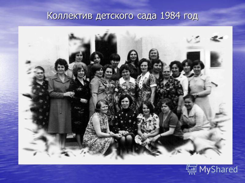 Коллектив детского сада 1984 год