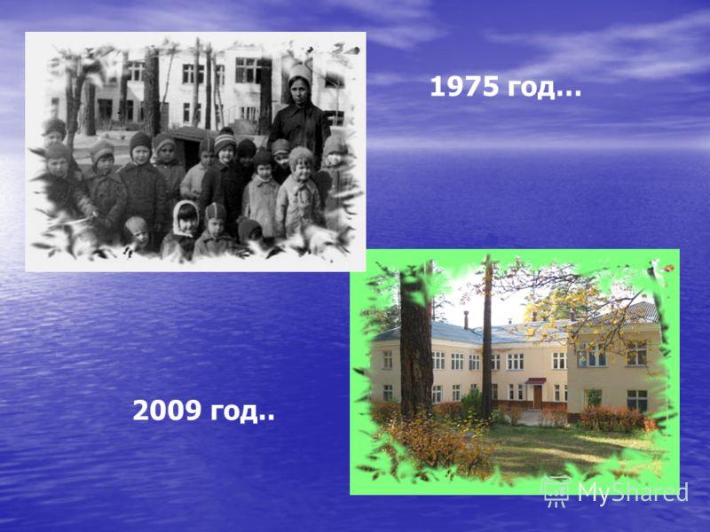 1975 год… 2009 год..