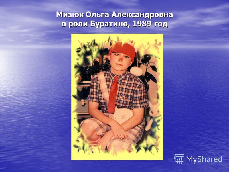 Мизюк Ольга Александровна в роли Буратино, 1989 год