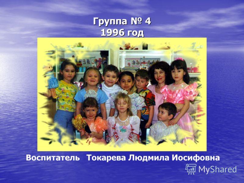 Группа 4 1996 год Воспитатель Токарева Людмила Иосифовна