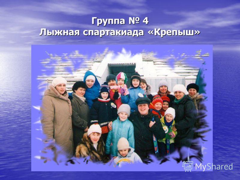 Группа 4 Лыжная спартакиада «Крепыш»