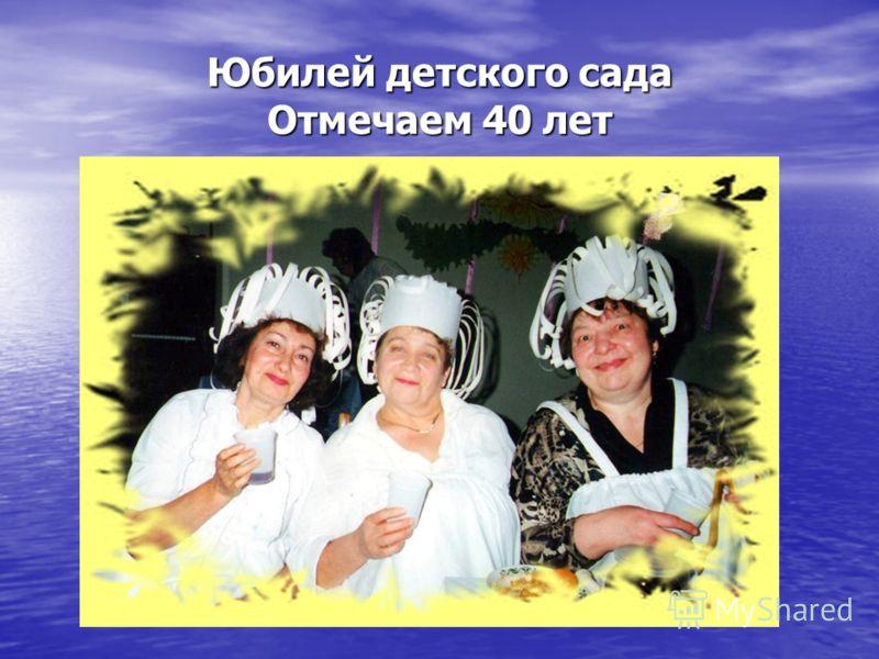 Юбилей детского сада Отмечаем 40 лет