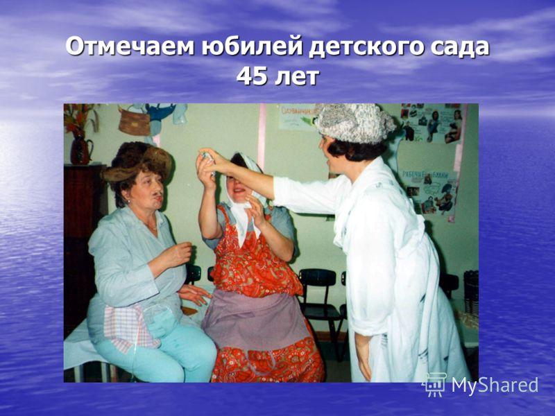 Отмечаем юбилей детского сада 45 лет
