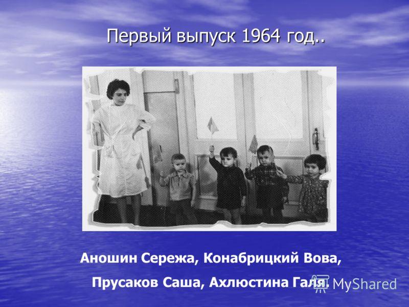 Первый выпуск 1964 год.. Первый выпуск 1964 год.. Аношин Сережа, Конабрицкий Вова, Прусаков Саша, Ахлюстина Галя.