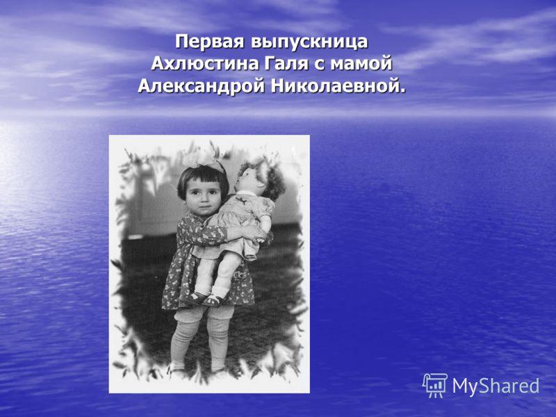 Первая выпускница Ахлюстина Галя с мамой Александрой Николаевной.
