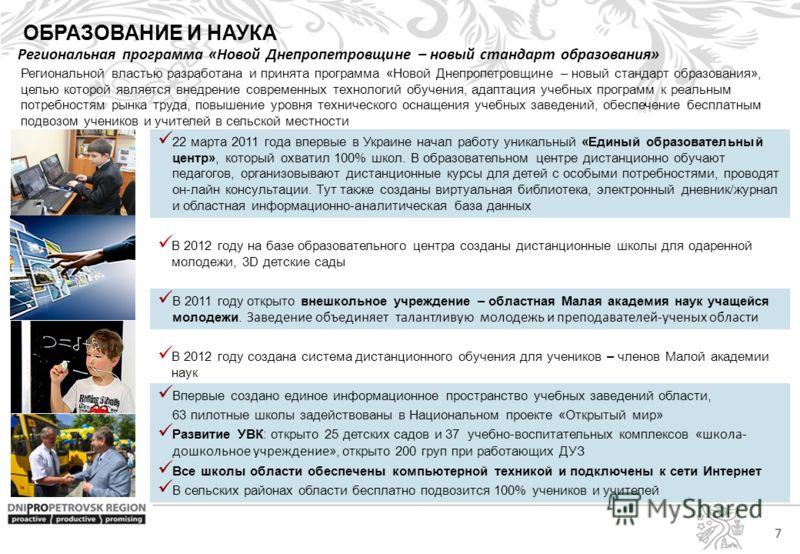 ОБРАЗОВАНИЕ И НАУКА Региональная программа «Новой Днепропетровщине – новый стандарт образования» 22 марта 2011 года впервые в Украине начал работу уникальный «Единый образовательный центр», который охватил 100% школ. В образовательном центре дистанци