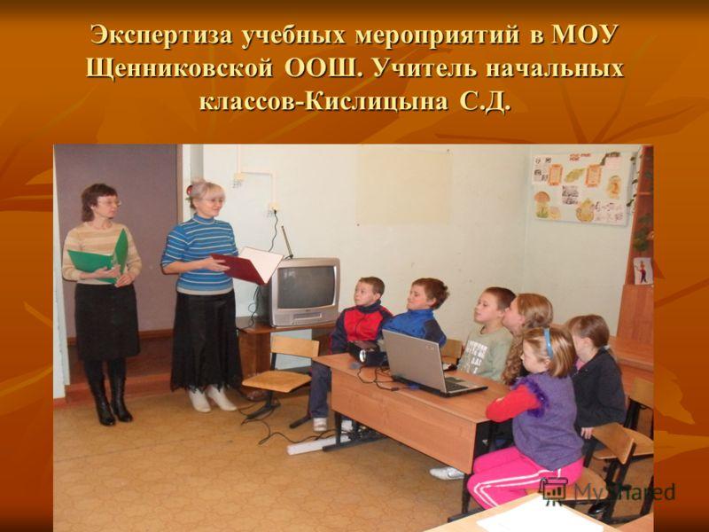 Экспертиза учебных мероприятий в МОУ Щенниковской ООШ. Учитель начальных классов-Кислицына С.Д.