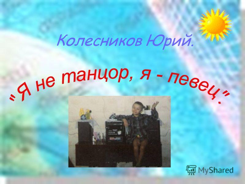 Колесников Юрий.
